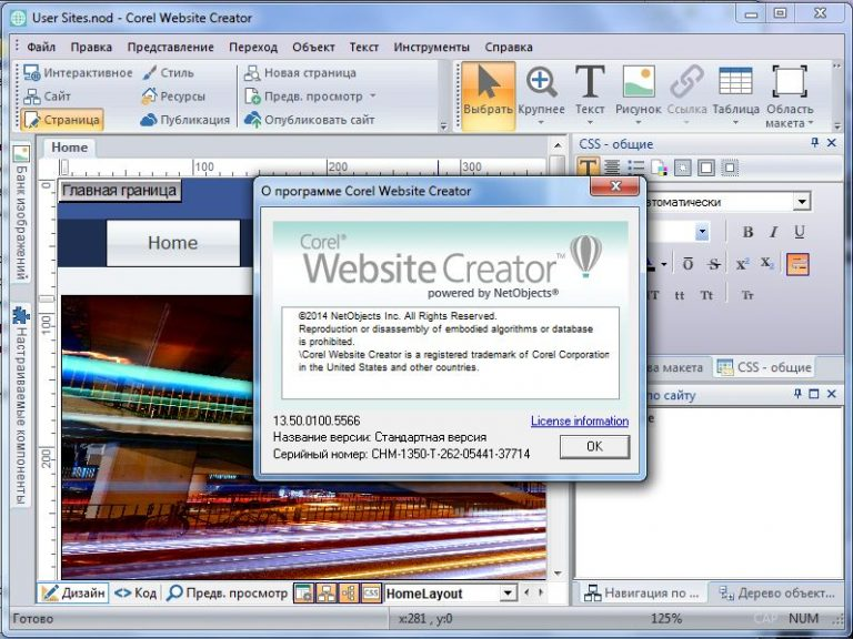 Corel Website Creator X8 Full Version